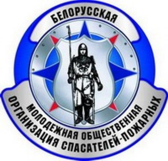 Картинки по запросу белорусская молодежная общественная организация спасателей-пожарных